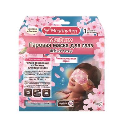 Паровая маска для глаз MegRhythm Цветущая Сакура 1 шт: фото