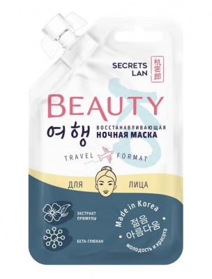 Маска для лица ночная восстанавливающая Secrets Lan Beauty Ko 10 г: фото